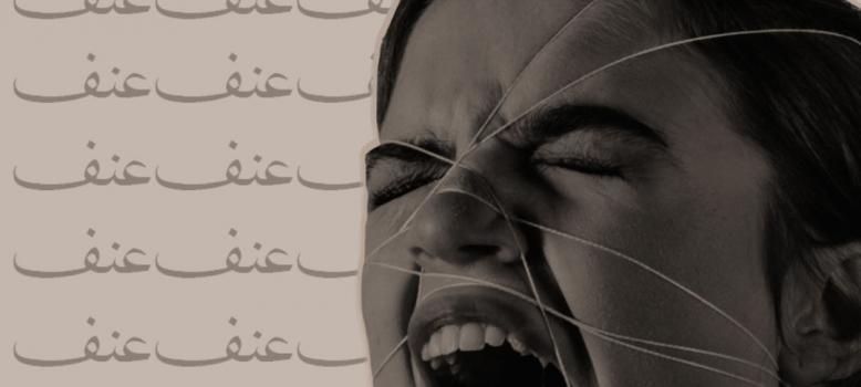 خط لحماية المرأة من العُنف في سلطنة عُمان